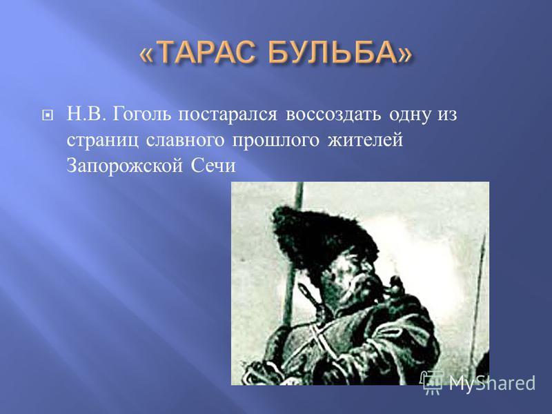 Н. В. Гоголь постарался воссоздать одну из страниц славного прошлого жителей Запорожской Сечи