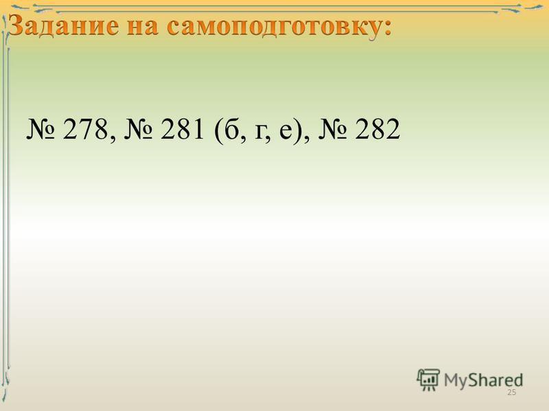 25 278, 281 (б, г, е), 282