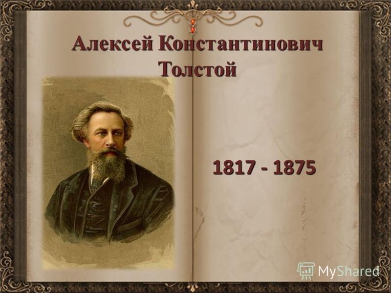 1817 - 1875 Алексей Константинович Толстой