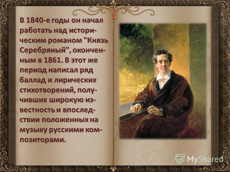В 1840-е годы он начал работать над историческим романом
