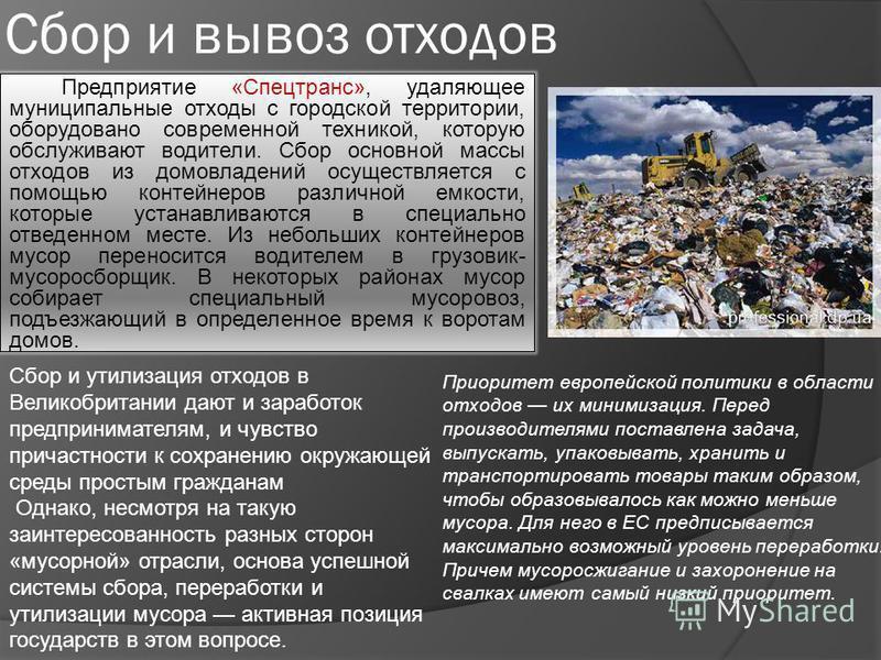 Сбор и вывоз отходов Предприятие «Спецтранс», удаляющее муниципальные отходы с городской территории, оборудовано современной техникой, которую обслуживают водители. Сбор основной массы отходов из домовладений осуществляется с помощью контейнеров разл