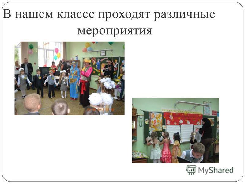 В нашем классе проходят различные мероприятия