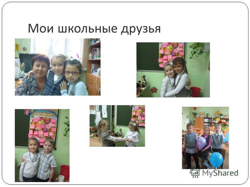 Мои школьные друзья