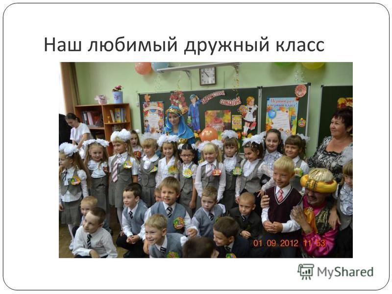 Наш любимый дружный класс