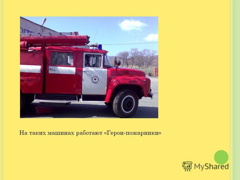 На таких машинах работают «Герои-пожарники»