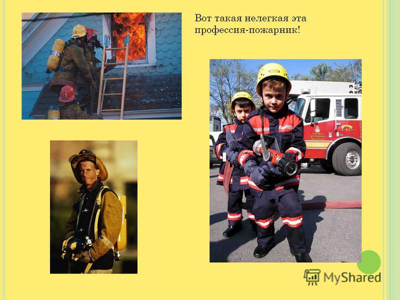 Вот такая нелегкая эта профессия-пожарник!
