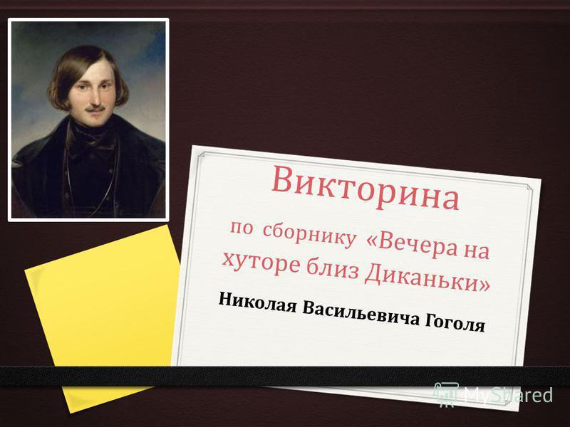 Викторина по сборнику «Вечера на хуторе близ Диканьки» Николая Васильевича Гоголя