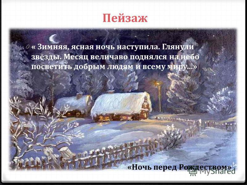 0«0« Зимняя, ясная ночь наступила. Глянули звёзды. Месяц величаво поднялся на небо посветить добрым людям и всему миру…» Пейзаж «Ночь перед Рождеством»