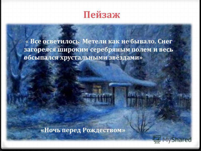 Пейзаж 0 «0 « Все осветилось. Метели как не бывало. Снег загорелся широким серебряным полем и весь обсыпался хрустальными звёздами» «Ночь перед Рождеством»