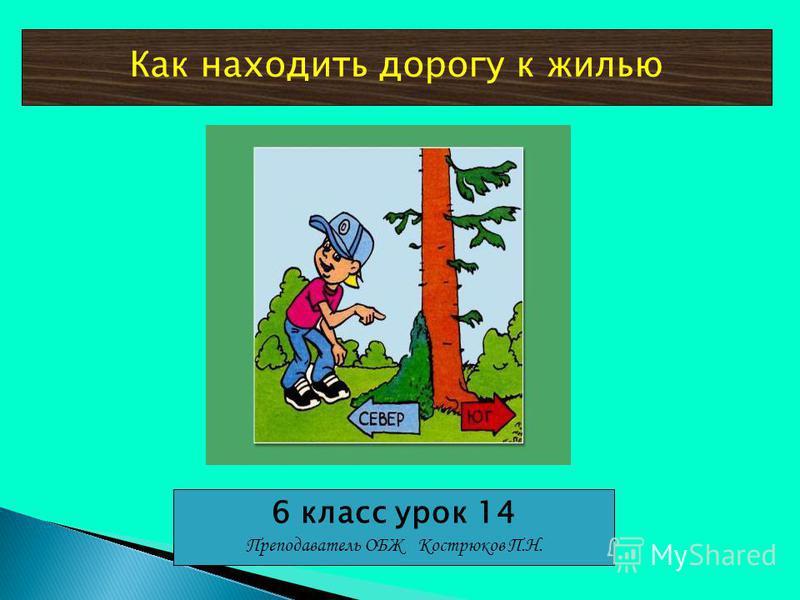 Как находить дорогу к жилью 6 класс урок 14 Преподаватель ОБЖ Кострюков П.Н.