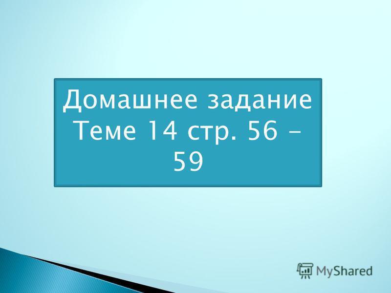 Домашнее задание Теме 14 стр. 56 - 59