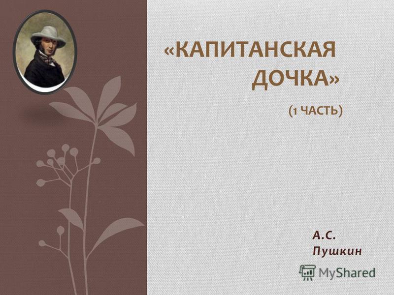 А.С. Пушкин «КАПИТАНСКАЯ ДОЧКА» (1 ЧАСТЬ)