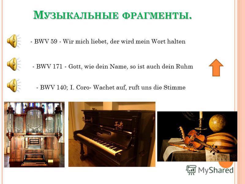 М УЗЫКАЛЬНЫЕ ФРАГМЕНТЫ. - BWV 59 - Wir mich liebet, der wird mein Wort halten - BWV 171 - Gott, wie dein Name, so ist auch dein Ruhm - BWV 140; I. Coro- Wachet auf, ruft uns die Stimme