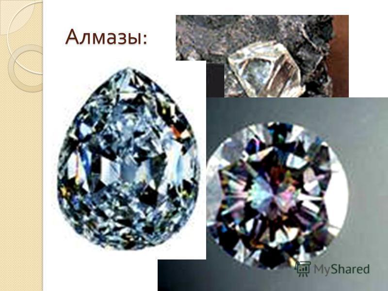 Алмазы :