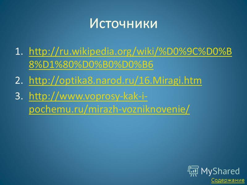 1.http://ru.wikipedia.org/wiki/%D0%9C%D0%B 8%D1%80%D0%B0%D0%B6http://ru.wikipedia.org/wiki/%D0%9C%D0%B 8%D1%80%D0%B0%D0%B6 2.http://optika8.narod.ru/16.Miragi.htmhttp://optika8.narod.ru/16.Miragi.htm 3.http://www.voprosy-kak-i- pochemu.ru/mirazh-vozn