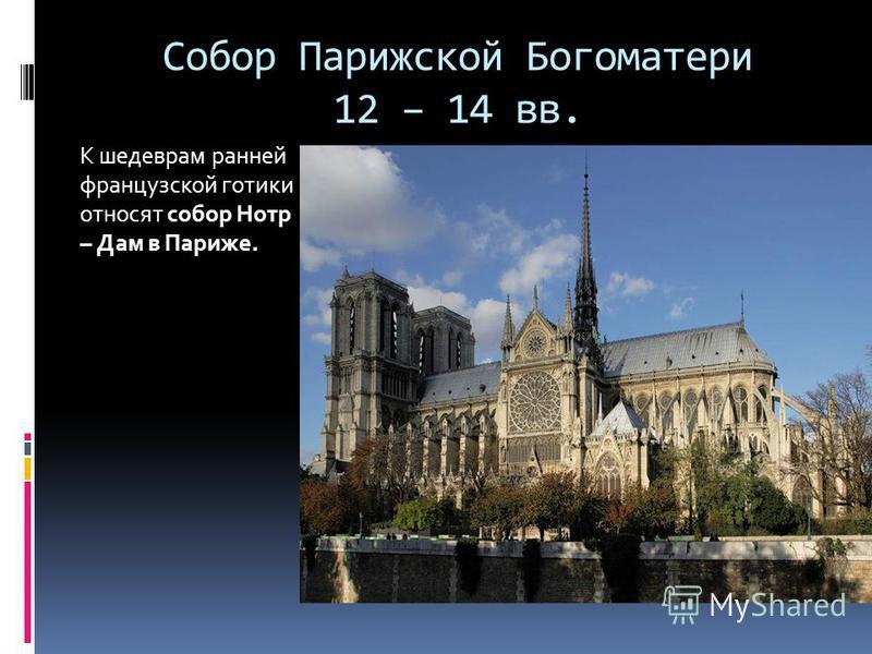 Собор Парижской Богоматери 12 – 14 вв. К шедеврам ранней французской готики относят собор Нотр – Дам в Париже.