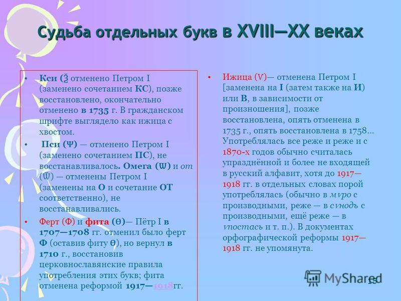 Реформы алфавита 14 К 1917 году алфавит пришёл в 35- буквенном составе (официально; фактически букв было 37) : А, Б, В, Г, Д, Е, (Ё отдельной буквой не считалось), Ж, З, И, (Й отдельной буквой не считалось), І, К, Л, М, Н, О, П, Р, С, Т, У, Ф, Х, Ц,