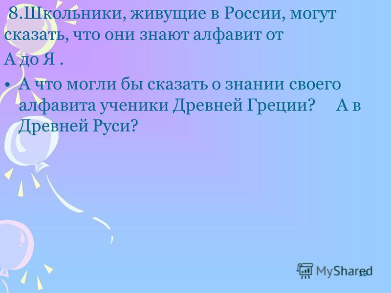 Рефлексия 1. От какого алфавита произошёл русский алфавит? 2. Кто является составителем старославянского алфавита? 3. На основе какого алфавита был составлен старославянский алфавит? 4. Как называли новую азбуку? 5. В каком году была проведена послед