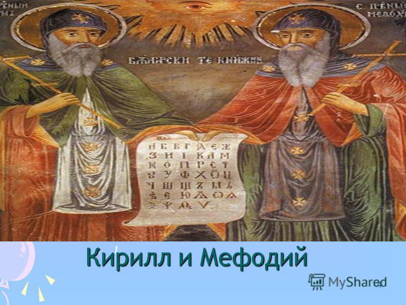 3 Происхождение русского алфавита Русский алфавит произошел от старославянского алфавита, который около 863 года создали Кирилл и Мефодий.