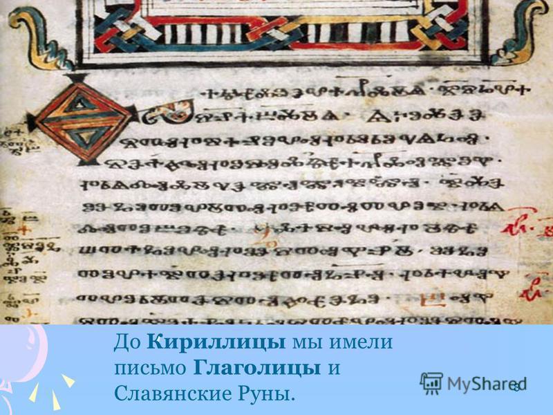 Кирилл и Мефодий создали азбуку Глаголицу«, а их ученики Кириллицу. 7