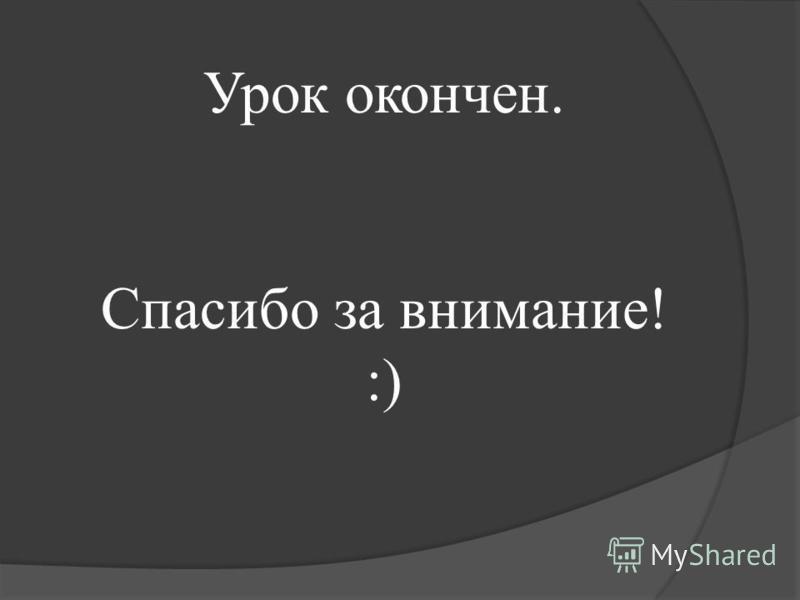 Урок окончен. Спасибо за внимание! :)