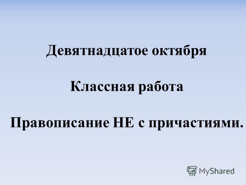 Скачать разработку урока по русскому языку для 6 класса на тему причастный оборот