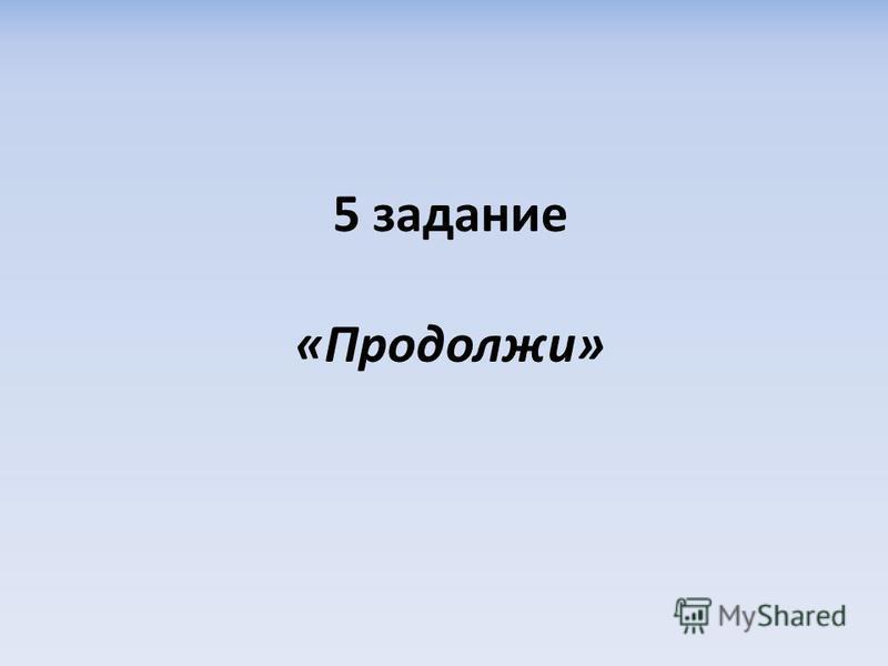 5 задание «Продолжи»