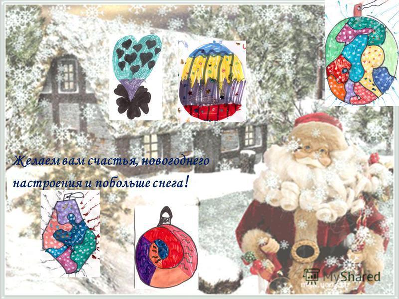 Желаем вам счастья, новогоднего настроения и побольше снега !