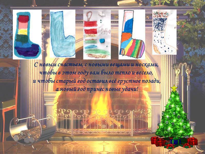 С новым счастьем, с новыми вещами и носками, чтобы в этом году вам было тепло и весело, и чтобы старый год оставил всё грустное позади, а новый год принес новые удачи!