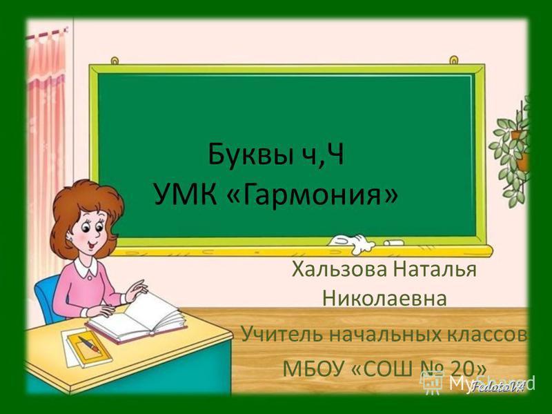 Конспекты уроков 3 класс русский язык гармония