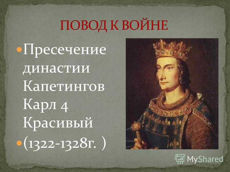 Пресечение династии Капетингов Карл 4 Красивый (1322-1328 г. )