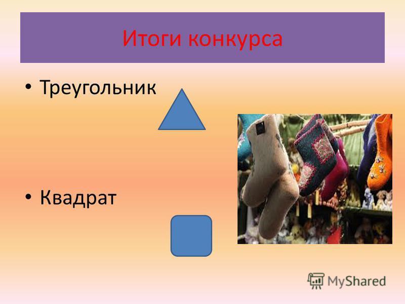 Итоги конкурса Треугольник Квадрат