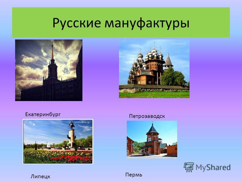 Русские мануфактуры Екатеринбург Петрозаводск Липецк Пермь