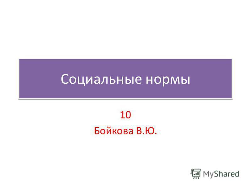 Социальные нормы 10 Бойкова В.Ю.