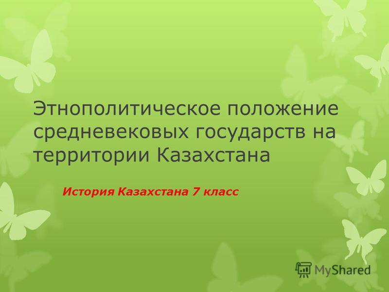 Этнополитическое положение средневековых государств на территории Казахстана История Казахстана 7 класс