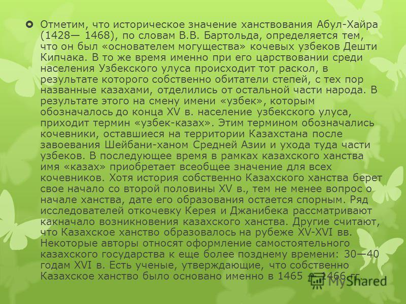 Отметим, что историческое значение ханствования Абул-Хайра (1428 1468), по словам В.В. Бартольда, определяется тем, что он был «основателем могущества» кочевых узбеков Дешти Кипчака. В то же время именно при его царствовании среди населения Узбекског