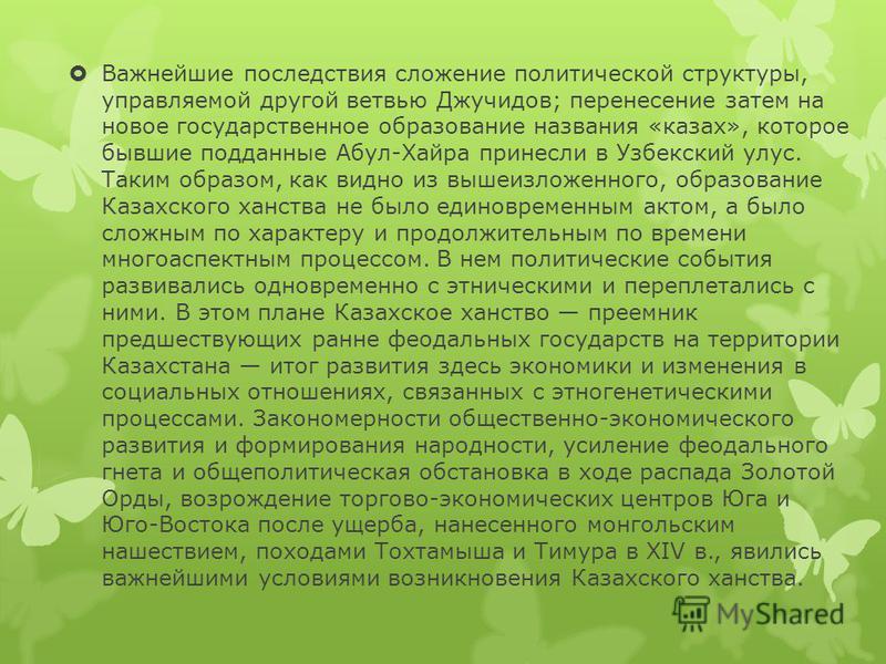 Важнейшие последствия сложение политической структуры, управляемой другой ветвью Джучидов; перенесение затем на новое государственное образование названия «казах», которое бывшие подданные Абул-Хайра принесли в Узбекский улус. Таким образом, как видн
