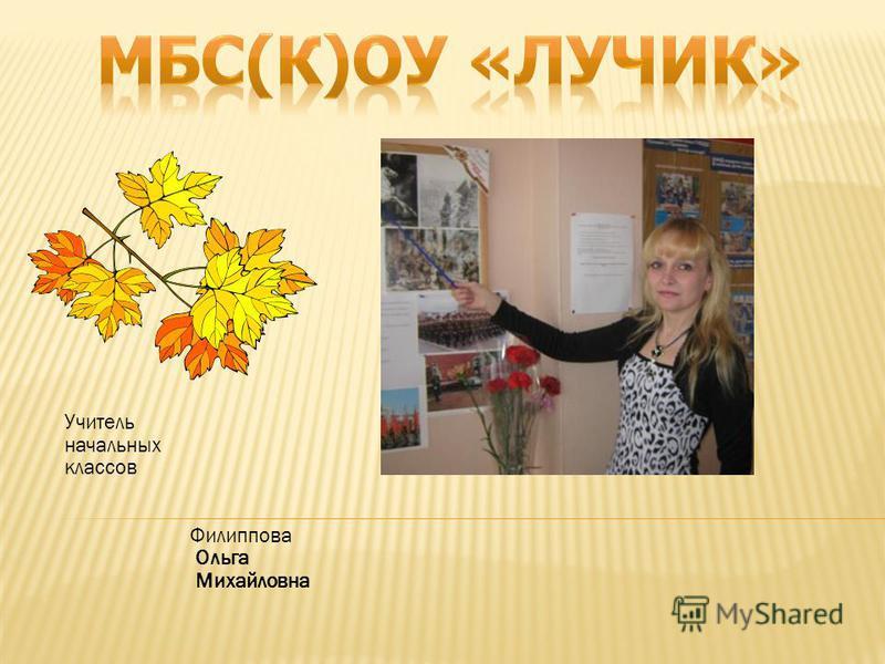 Учитель начальных классов Филиппова Ольга Михайловна