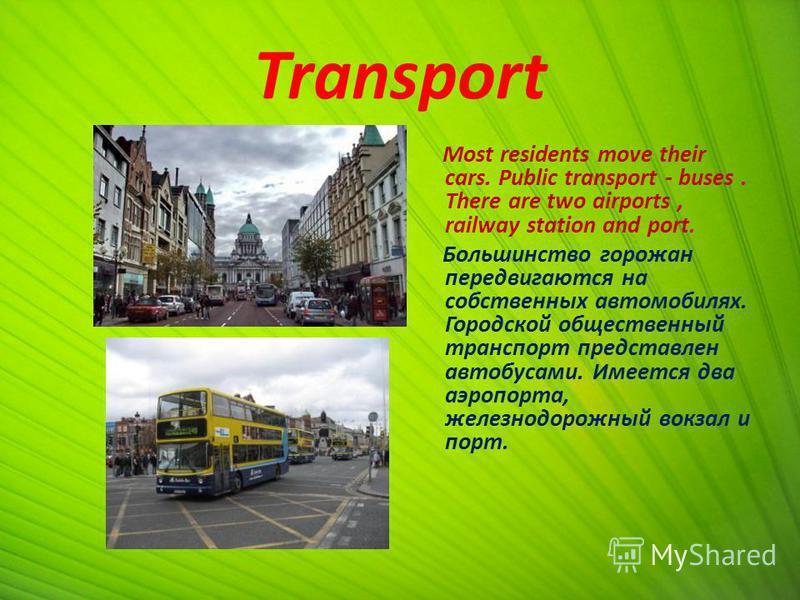 Transport Most residents move their cars. Public transport - buses. There are two airports, railway station and port. Большинство горожан передвигаются на собственных автомобилях. Городской общественный транспорт представлен автобусами. Имеется два а