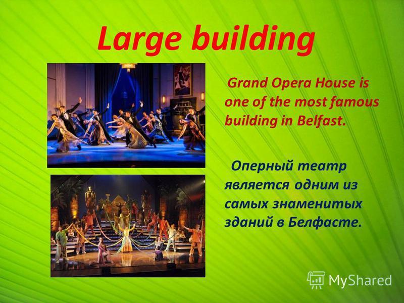Large building Grand Opera House is one of the most famous building in Belfast. Оперный театр является одним из самых знаменитых зданий в Белфасте.