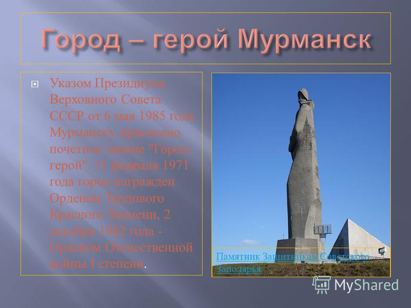 Указом Президиума Верховного Совета СССР от 6 мая 1985 года Мурманску присвоено почетное звание