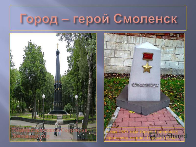 Памятник защитникам Смоленска в Лопатинском саду 6 мая 1985 года городу Смоленску присвоено звание « Города - героя »