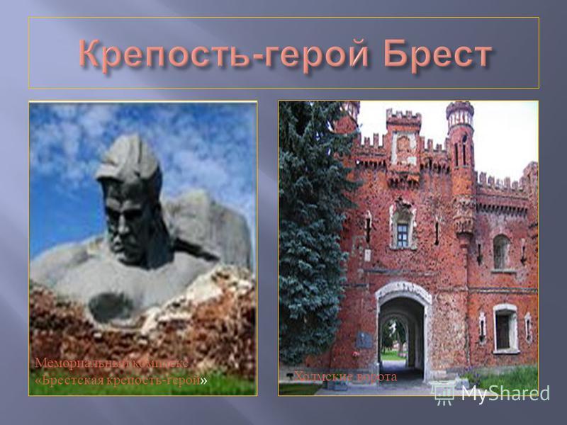 Холмские ворота Мемориальный комплекс « Брестская крепость - герой »