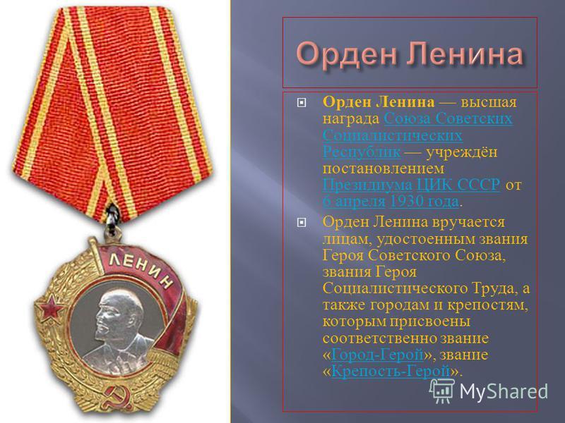 Орден Ленина высшая награда Союза Советских Социалистических Республик учреждён постановлением Президиума ЦИК СССР от 6 апреля 1930 года. Союза Советских Социалистических Республик Президиума ЦИК СССР 6 апреля 1930 года Орден Ленина вручается лицам,