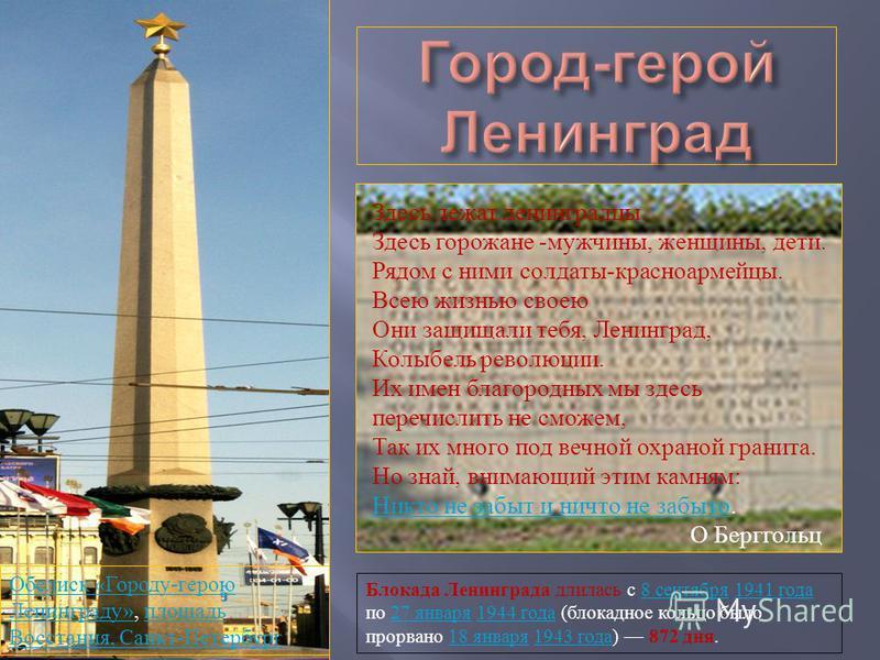 Блокада Ленинграда длилась с 8 сентября 1941 года по 27 января 1944 года ( блокадное кольцо было прорвано 18 января 1943 года ) 872 дня.8 сентября 1941 года 27 января 1944 года 18 января 1943 года Обелиск « Городу - герою Ленинграду »Обелиск « Городу