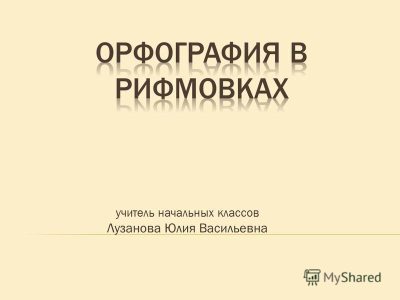 учитель начальных классов Лузанова Юлия Васильевна
