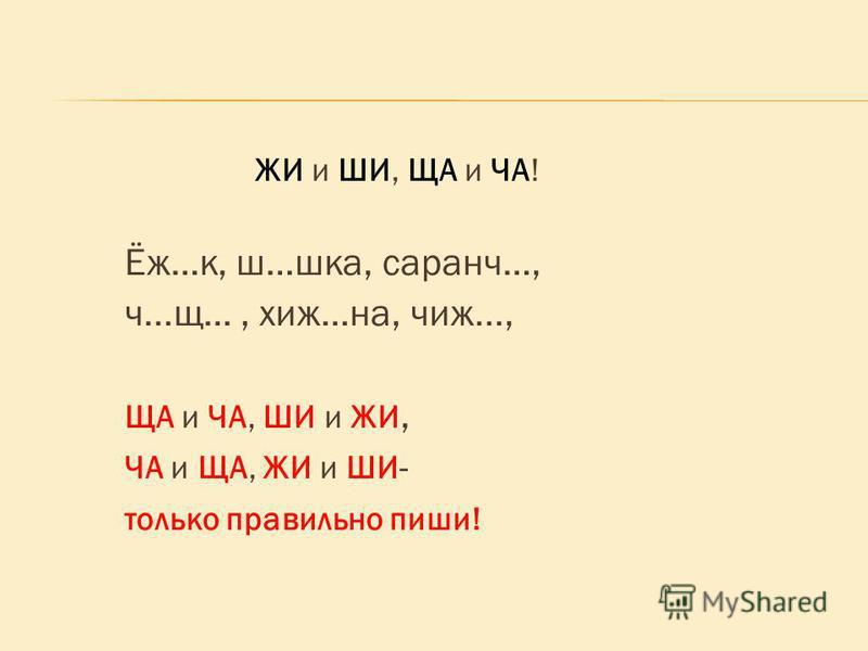 ЖИ и ШИ, ЩА и ЧА! Ёж…к, ш…юшкаф, саранчаа…, ч...щ…, хиж…на, чиж..., ЩА и ЧА, ШИ и ЖИ, ЧА и ЩА, ЖИ и ШИ- только правильно пиши!