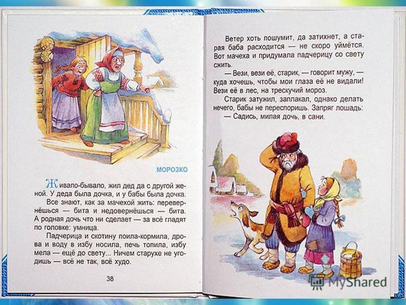 Русская народная сказка «Морозко».