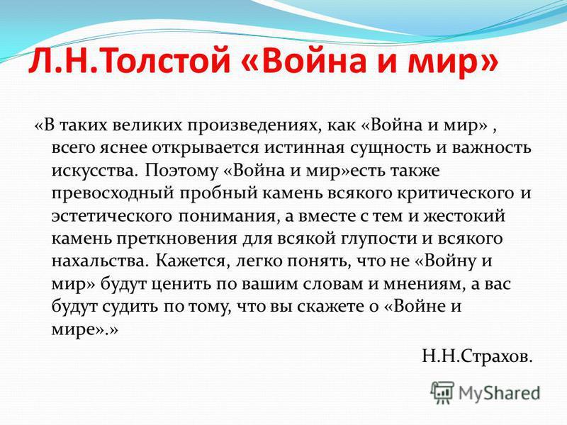 Л.Н.Толстой «Война и мир» «В таких великих произведениях, как «Война и мир», всего яснее открывается истинная сущность и важность искусства. Поэтому «Война и мир»есть также превосходный пробный камень всякого критического и эстетического понимания, а
