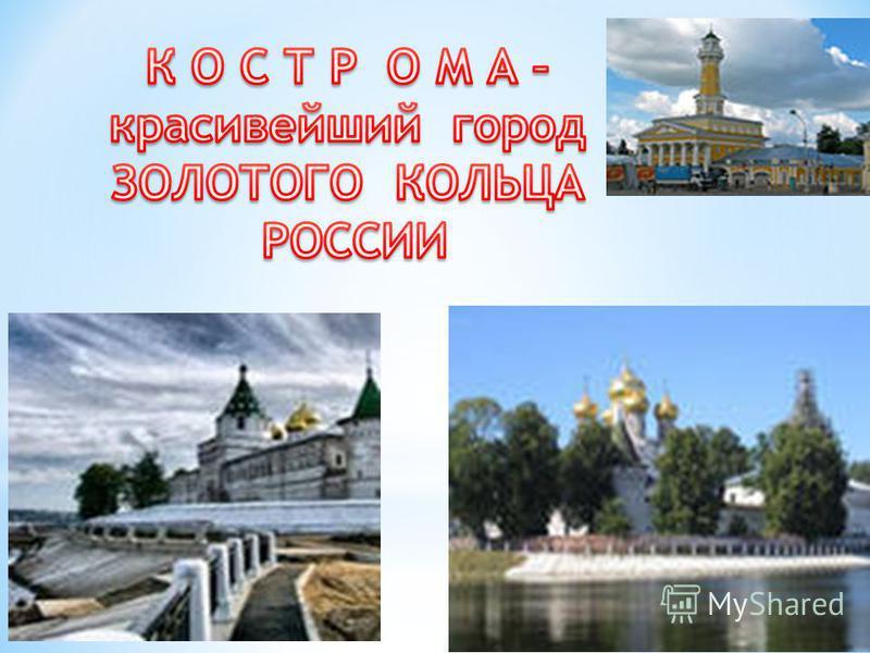 Города золотого кольца россии кострома доклад 7269